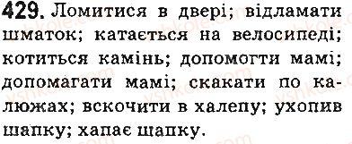 5-ukrayinska-mova-ov-zabolotnij-vv-zabolotnij-2013-na-rosijskij-movi--budova-slova-slovotvir-orfografiya-elementi-stilistiki-51-cherguvannya-golosnih-zvukiv-429.jpg