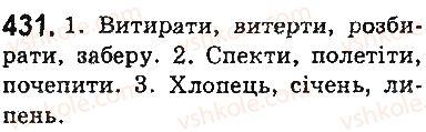 5-ukrayinska-mova-ov-zabolotnij-vv-zabolotnij-2013-na-rosijskij-movi--budova-slova-slovotvir-orfografiya-elementi-stilistiki-51-cherguvannya-golosnih-zvukiv-431.jpg