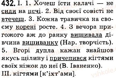 5-ukrayinska-mova-ov-zabolotnij-vv-zabolotnij-2013-na-rosijskij-movi--budova-slova-slovotvir-orfografiya-elementi-stilistiki-51-cherguvannya-golosnih-zvukiv-432.jpg