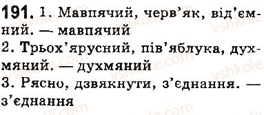 5-ukrayinska-mova-ov-zabolotnij-vv-zabolotnij-2013-na-rosijskij-movi--fonetika-orfoepiya-grafika-orfografiya-23-pravila-vzhivannya-apostrofa-191.jpg