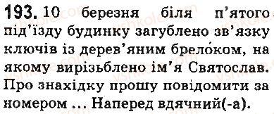 5-ukrayinska-mova-ov-zabolotnij-vv-zabolotnij-2013-na-rosijskij-movi--fonetika-orfoepiya-grafika-orfografiya-23-pravila-vzhivannya-apostrofa-193.jpg