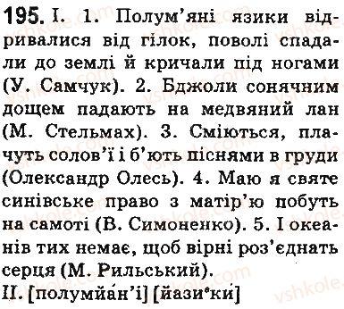 5-ukrayinska-mova-ov-zabolotnij-vv-zabolotnij-2013-na-rosijskij-movi--fonetika-orfoepiya-grafika-orfografiya-23-pravila-vzhivannya-apostrofa-195.jpg