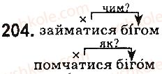 5-ukrayinska-mova-ov-zabolotnij-vv-zabolotnij-2013-na-rosijskij-movi--fonetika-orfoepiya-grafika-orfografiya-25-nagolos-204.jpg