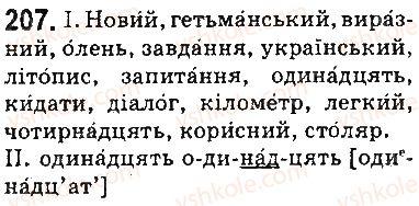 5-ukrayinska-mova-ov-zabolotnij-vv-zabolotnij-2013-na-rosijskij-movi--fonetika-orfoepiya-grafika-orfografiya-25-nagolos-207.jpg