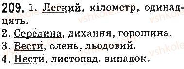5-ukrayinska-mova-ov-zabolotnij-vv-zabolotnij-2013-na-rosijskij-movi--fonetika-orfoepiya-grafika-orfografiya-25-nagolos-209.jpg