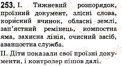 5-ukrayinska-mova-ov-zabolotnij-vv-zabolotnij-2013-na-rosijskij-movi--fonetika-orfoepiya-grafika-orfografiya-30-sproschennya-v-grupah-prigolosnih-253.jpg