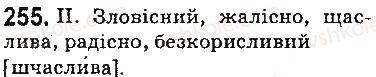 5-ukrayinska-mova-ov-zabolotnij-vv-zabolotnij-2013-na-rosijskij-movi--fonetika-orfoepiya-grafika-orfografiya-30-sproschennya-v-grupah-prigolosnih-255.jpg