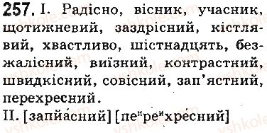 5-ukrayinska-mova-ov-zabolotnij-vv-zabolotnij-2013-na-rosijskij-movi--fonetika-orfoepiya-grafika-orfografiya-30-sproschennya-v-grupah-prigolosnih-257.jpg