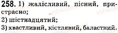 5-ukrayinska-mova-ov-zabolotnij-vv-zabolotnij-2013-na-rosijskij-movi--fonetika-orfoepiya-grafika-orfografiya-30-sproschennya-v-grupah-prigolosnih-258.jpg