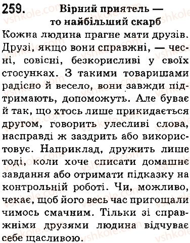 5-ukrayinska-mova-ov-zabolotnij-vv-zabolotnij-2013-na-rosijskij-movi--fonetika-orfoepiya-grafika-orfografiya-30-sproschennya-v-grupah-prigolosnih-259.jpg