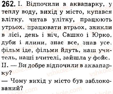 5-ukrayinska-mova-ov-zabolotnij-vv-zabolotnij-2013-na-rosijskij-movi--fonetika-orfoepiya-grafika-orfografiya-31-cherguvannya-u-p-i-i-z-zi-iz-zo-262.jpg
