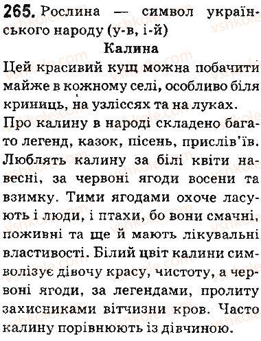 5-ukrayinska-mova-ov-zabolotnij-vv-zabolotnij-2013-na-rosijskij-movi--fonetika-orfoepiya-grafika-orfografiya-31-cherguvannya-u-p-i-i-z-zi-iz-zo-265.jpg