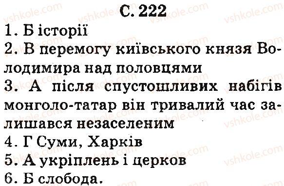5-ukrayinska-mova-ov-zabolotnij-vv-zabolotnij-2013-na-rosijskij-movi--gotuyemosya-do-tematichnogo-otsinyuvannya-ст222.jpg
