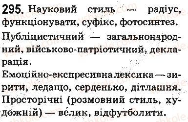 5-ukrayinska-mova-ov-zabolotnij-vv-zabolotnij-2013-na-rosijskij-movi--leksikologiya-frazeologiya-elementi-stilistiki-35-zagalnovzhivani-nejtralni-ta-stilistichno-zabarvleni-slova-295.jpg
