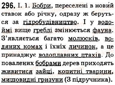 5-ukrayinska-mova-ov-zabolotnij-vv-zabolotnij-2013-na-rosijskij-movi--leksikologiya-frazeologiya-elementi-stilistiki-35-zagalnovzhivani-nejtralni-ta-stilistichno-zabarvleni-slova-296.jpg