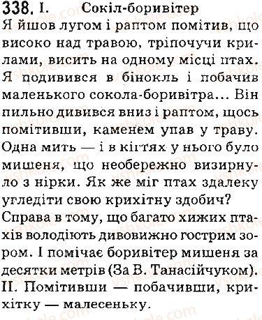 5-ukrayinska-mova-ov-zabolotnij-vv-zabolotnij-2013-na-rosijskij-movi--leksikologiya-frazeologiya-elementi-stilistiki-41-sinonimi-338.jpg