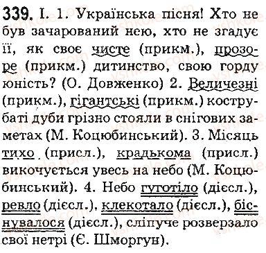 5-ukrayinska-mova-ov-zabolotnij-vv-zabolotnij-2013-na-rosijskij-movi--leksikologiya-frazeologiya-elementi-stilistiki-41-sinonimi-339.jpg