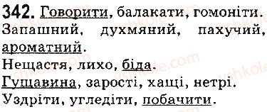 5-ukrayinska-mova-ov-zabolotnij-vv-zabolotnij-2013-na-rosijskij-movi--leksikologiya-frazeologiya-elementi-stilistiki-41-sinonimi-342.jpg