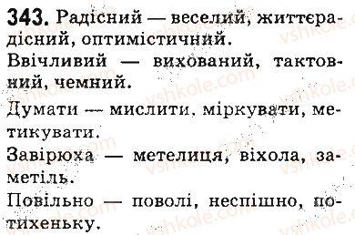 5-ukrayinska-mova-ov-zabolotnij-vv-zabolotnij-2013-na-rosijskij-movi--leksikologiya-frazeologiya-elementi-stilistiki-41-sinonimi-343.jpg