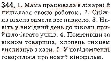 5-ukrayinska-mova-ov-zabolotnij-vv-zabolotnij-2013-na-rosijskij-movi--leksikologiya-frazeologiya-elementi-stilistiki-41-sinonimi-344.jpg