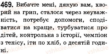5-ukrayinska-mova-ov-zabolotnij-vv-zabolotnij-2013-na-rosijskij-movi--povtorennya-j-uzagalnennya-vivchenogo-v-pyatomu-klasi-57-sintaksis-i-punktuatsiya-469.jpg
