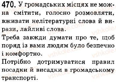5-ukrayinska-mova-ov-zabolotnij-vv-zabolotnij-2013-na-rosijskij-movi--povtorennya-j-uzagalnennya-vivchenogo-v-pyatomu-klasi-57-sintaksis-i-punktuatsiya-470.jpg