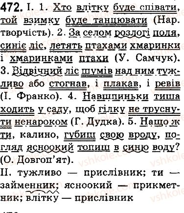 5-ukrayinska-mova-ov-zabolotnij-vv-zabolotnij-2013-na-rosijskij-movi--povtorennya-j-uzagalnennya-vivchenogo-v-pyatomu-klasi-57-sintaksis-i-punktuatsiya-472.jpg