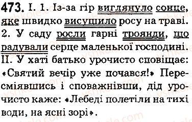 5-ukrayinska-mova-ov-zabolotnij-vv-zabolotnij-2013-na-rosijskij-movi--povtorennya-j-uzagalnennya-vivchenogo-v-pyatomu-klasi-57-sintaksis-i-punktuatsiya-473.jpg