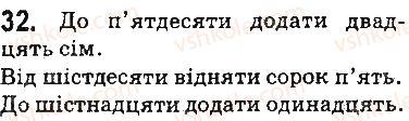 5-ukrayinska-mova-ov-zabolotnij-vv-zabolotnij-2013-na-rosijskij-movi--povtorennya-vivchenogo-v-pochatkovih-klasah-4-chislivnik-prislivnik-32.jpg