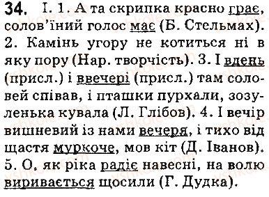 5-ukrayinska-mova-ov-zabolotnij-vv-zabolotnij-2013-na-rosijskij-movi--povtorennya-vivchenogo-v-pochatkovih-klasah-4-chislivnik-prislivnik-34.jpg