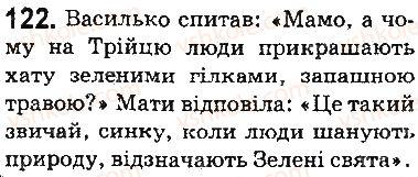 5-ukrayinska-mova-ov-zabolotnij-vv-zabolotnij-2013-na-rosijskij-movi--vidomosti-iz-sintaksisu-ta-punktuatsiyi-elementi-stilistiki-14-pryama-mova-122.jpg