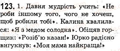 5-ukrayinska-mova-ov-zabolotnij-vv-zabolotnij-2013-na-rosijskij-movi--vidomosti-iz-sintaksisu-ta-punktuatsiyi-elementi-stilistiki-14-pryama-mova-123.jpg