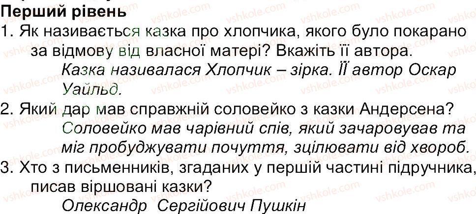 5-zarubizhna-literatura-yev-voloschuk-2013--zavdannya-zi-storinok-105-144-storinka-113-1-rnd3381.jpg
