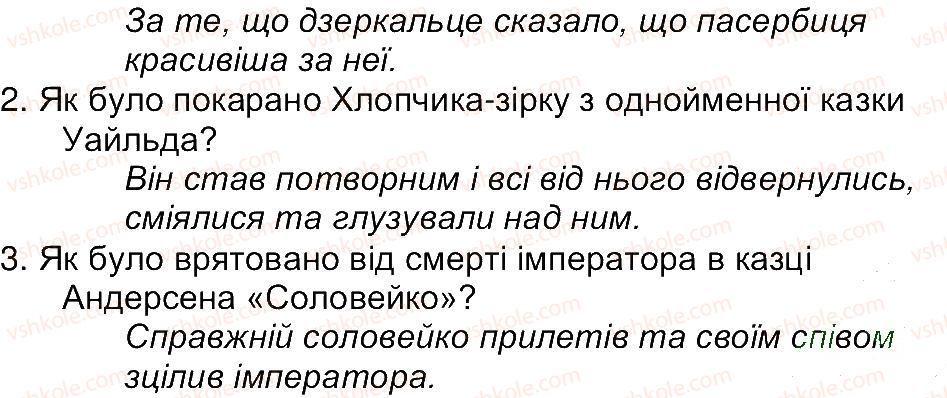 5-zarubizhna-literatura-yev-voloschuk-2013--zavdannya-zi-storinok-105-144-storinka-113-2-rnd1721.jpg