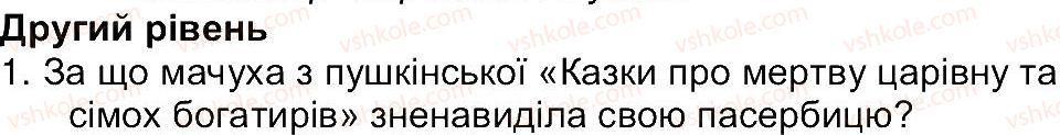 5-zarubizhna-literatura-yev-voloschuk-2013--zavdannya-zi-storinok-105-144-storinka-113-2-rnd79.jpg