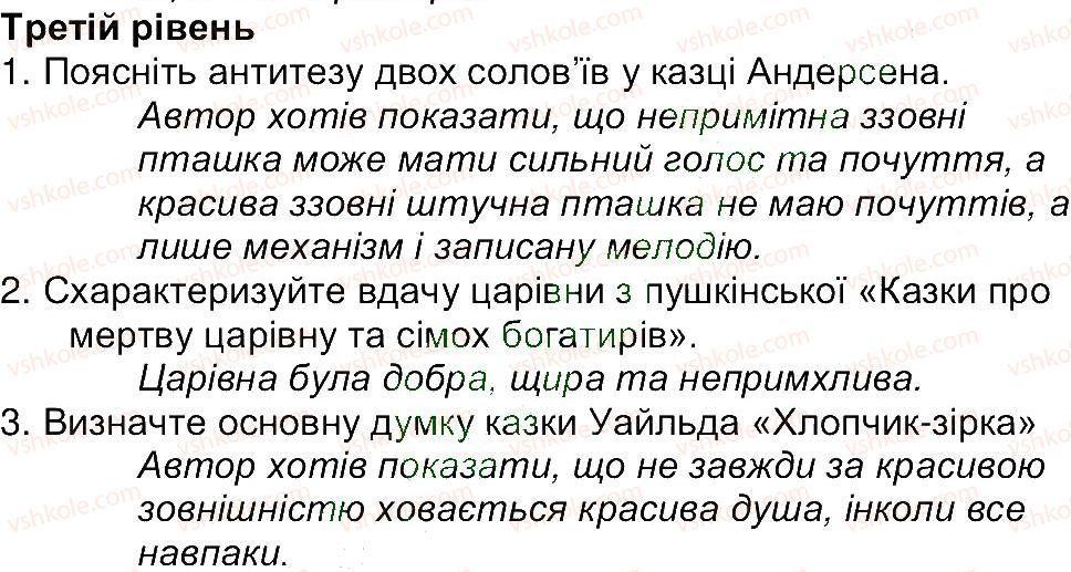 5-zarubizhna-literatura-yev-voloschuk-2013--zavdannya-zi-storinok-105-144-storinka-113-3-rnd7068.jpg
