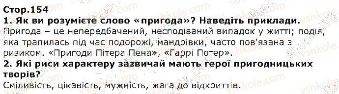 5-zarubizhna-literatura-yev-voloschuk-2018--chastina-tretya-svit-ditinstva-rozdil-1-nezvichajni-prigodi-zvichajnogo-beshketnika-стор154.jpg
