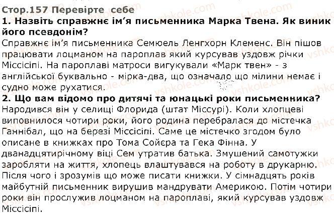 5-zarubizhna-literatura-yev-voloschuk-2018--chastina-tretya-svit-ditinstva-rozdil-1-nezvichajni-prigodi-zvichajnogo-beshketnika-стор157.jpg
