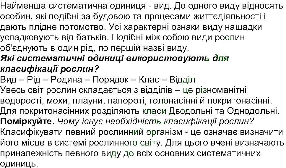 6-biologiya-li-ostapchenko-pg-balan-nyu-matyash-2016--tema-4-riznomanitnist-roslin-ст148-151-rnd2720.jpg