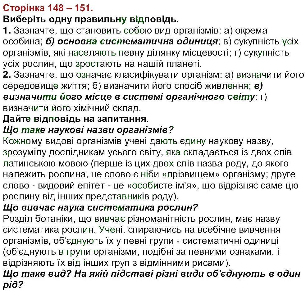 6-biologiya-li-ostapchenko-pg-balan-nyu-matyash-2016--tema-4-riznomanitnist-roslin-ст148-151.jpg
