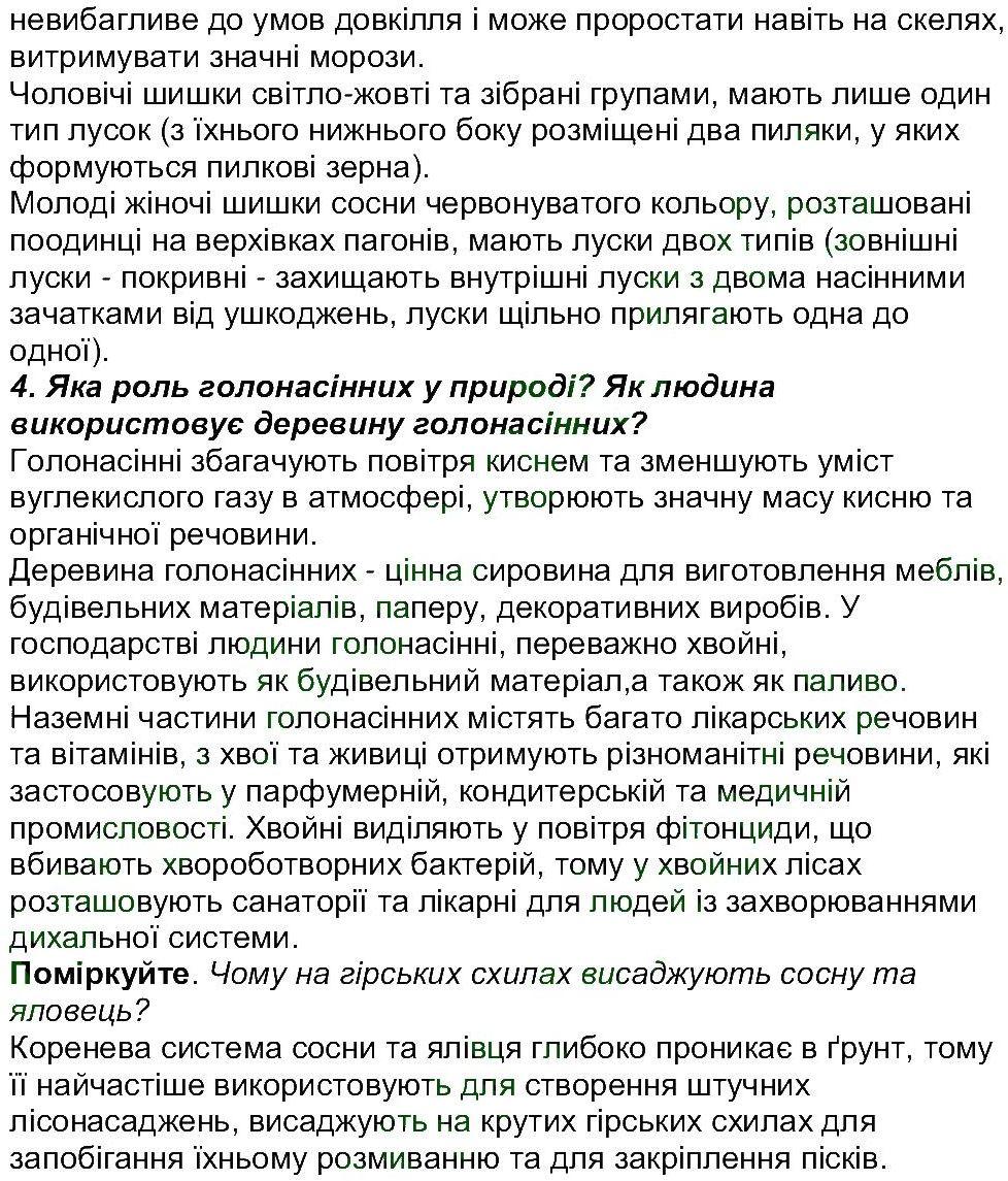 6-biologiya-li-ostapchenko-pg-balan-nyu-matyash-2016--tema-4-riznomanitnist-roslin-ст164-167-rnd9716.jpg