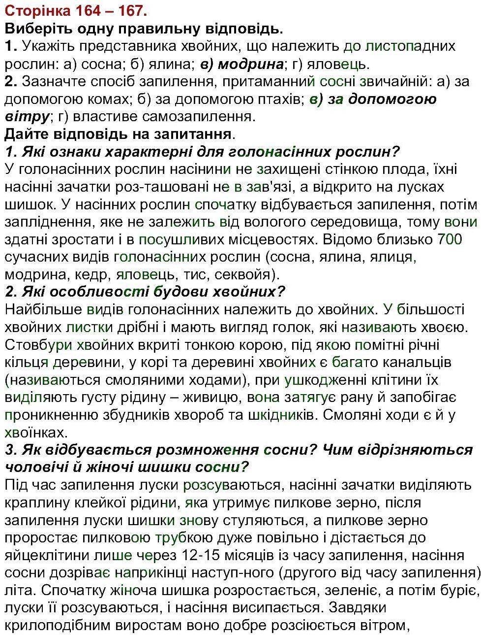6-biologiya-li-ostapchenko-pg-balan-nyu-matyash-2016--tema-4-riznomanitnist-roslin-ст164-167.jpg