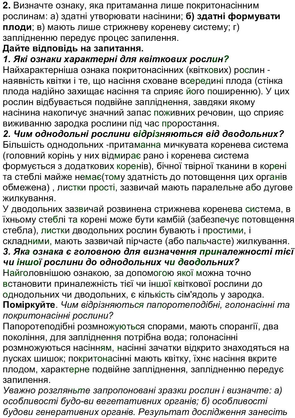 6-biologiya-li-ostapchenko-pg-balan-nyu-matyash-2016--tema-4-riznomanitnist-roslin-ст168-170-rnd5630.jpg