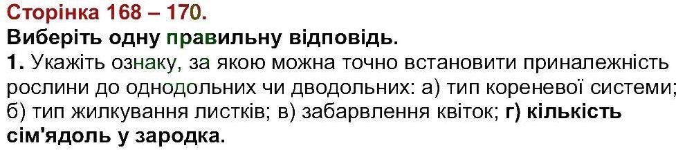 6-biologiya-li-ostapchenko-pg-balan-nyu-matyash-2016--tema-4-riznomanitnist-roslin-ст168-170.jpg