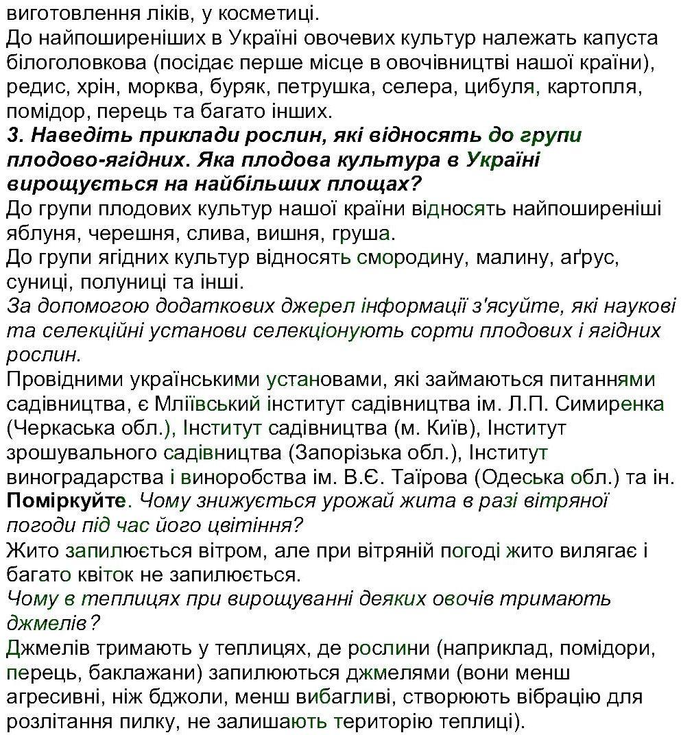 6-biologiya-li-ostapchenko-pg-balan-nyu-matyash-2016--tema-4-riznomanitnist-roslin-ст170-173-rnd3047.jpg