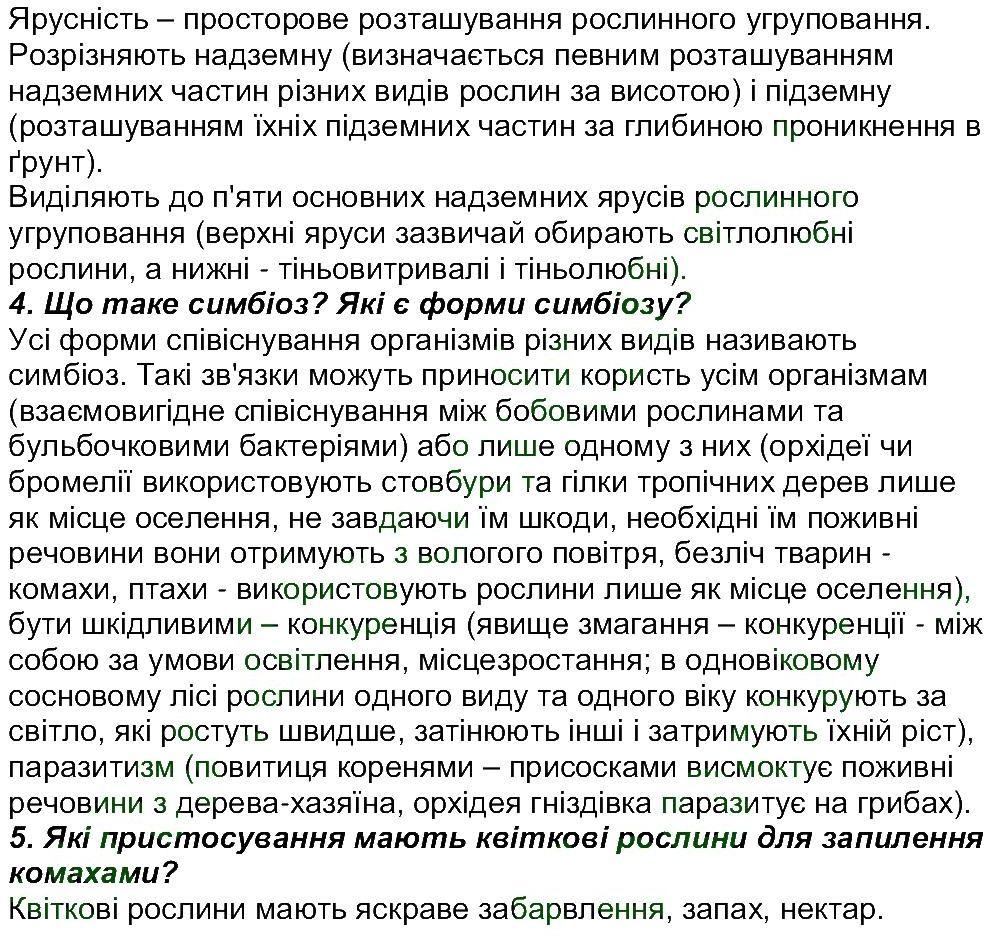 6-biologiya-li-ostapchenko-pg-balan-nyu-matyash-2016--tema-4-riznomanitnist-roslin-ст178-183-rnd3035.jpg