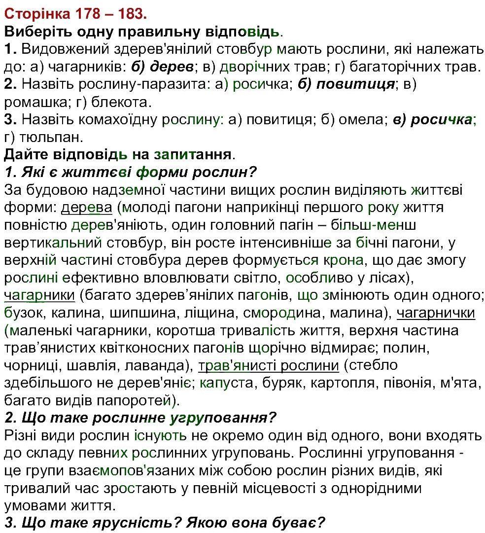 6-biologiya-li-ostapchenko-pg-balan-nyu-matyash-2016--tema-4-riznomanitnist-roslin-ст178-183.jpg