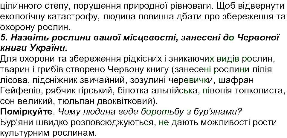 6-biologiya-li-ostapchenko-pg-balan-nyu-matyash-2016--tema-4-riznomanitnist-roslin-ст186-191-rnd2994.jpg