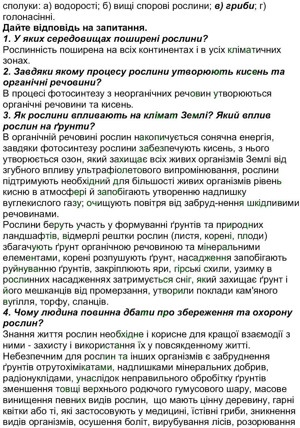 6-biologiya-li-ostapchenko-pg-balan-nyu-matyash-2016--tema-4-riznomanitnist-roslin-ст186-191-rnd6765.jpg