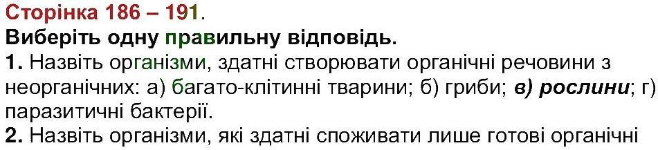 6-biologiya-li-ostapchenko-pg-balan-nyu-matyash-2016--tema-4-riznomanitnist-roslin-ст186-191.jpg
